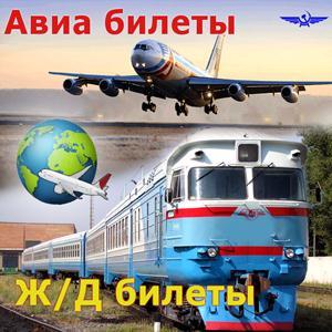 Авиа- и ж/д билеты Новой Усмани