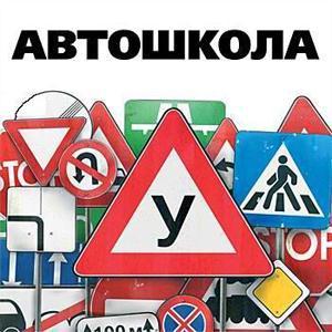 Автошколы Новой Усмани