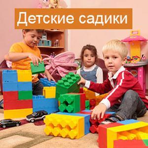Детские сады Новой Усмани