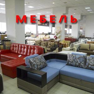 Магазины мебели Новой Усмани