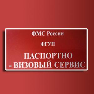 Паспортно-визовые службы Новой Усмани