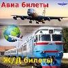 Авиа- и ж/д билеты в Новой Усмани