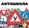 Автошколы в Новой Усмани