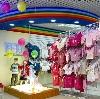 Детские магазины в Новой Усмани