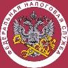 Налоговые инспекции, службы в Новой Усмани