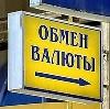Обмен валют в Новой Усмани