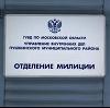 Отделения полиции в Новой Усмани