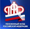 Пенсионные фонды в Новой Усмани