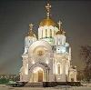 Религиозные учреждения в Новой Усмани