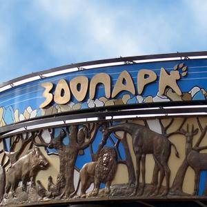 Зоопарки Новой Усмани
